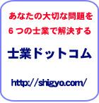shigyo.jpg